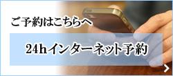 24hオンライン予約